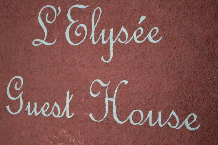 L'entree de L'Elysee Guest House