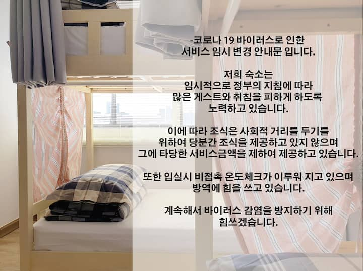 [Hongdae] #1 Women only dormitory-room