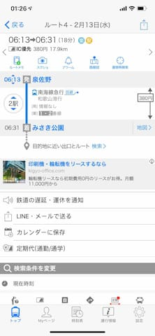 从泉佐野车站乘坐南海线和歌山方向急行,18分钟就可以到达みさき公園駅,车站旁边就是公园大门,交通非常便利