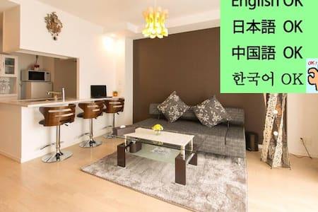 Brandnew! Namba luxury aptmnt - Osaka - Appartement