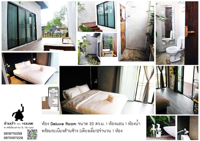 Ouandam Tiny House (Deluxe Room) - เชียงคาน - 別荘