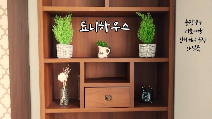 됴니HOUSE_덕신, 진하해수욕장, 남창과 가까워요^^