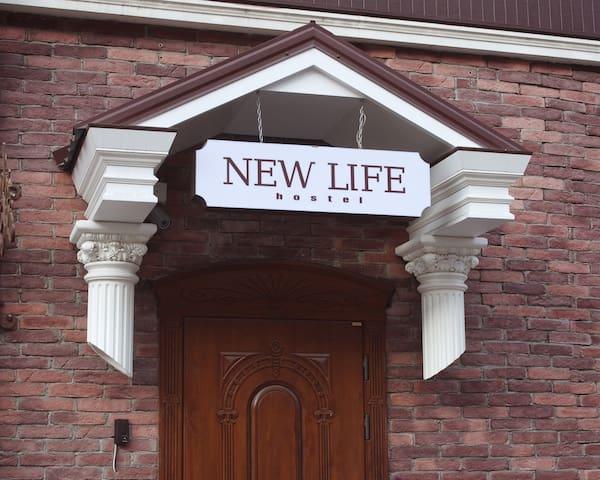 "хостел ""New Life""."