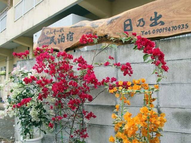 Hinode やんばる民泊宿1軒家の2階フロア貸切!/北部観光アクセス良し