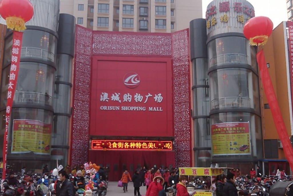 靠近最大的购物广场:澳城购物广场,老商场、三联等