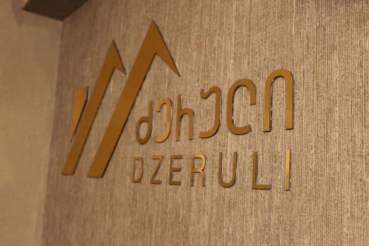 """Hotel """"Dzeruli"""" #4"""