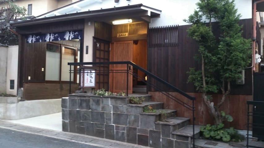 三休荘 町家 Eikando