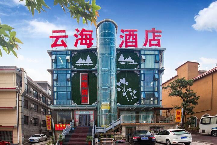 云台山云海酒店(豪华标准间)