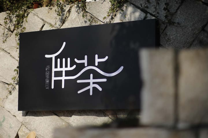 伴茶民宿6号听涛双床房