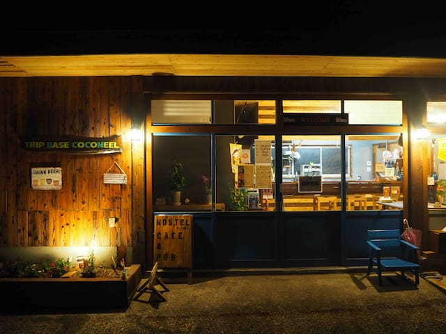 【男女混合ドミトリー】秋吉台・秋芳洞ゲストハウス&カフェパブ「TRIP BASE COCONEEL」