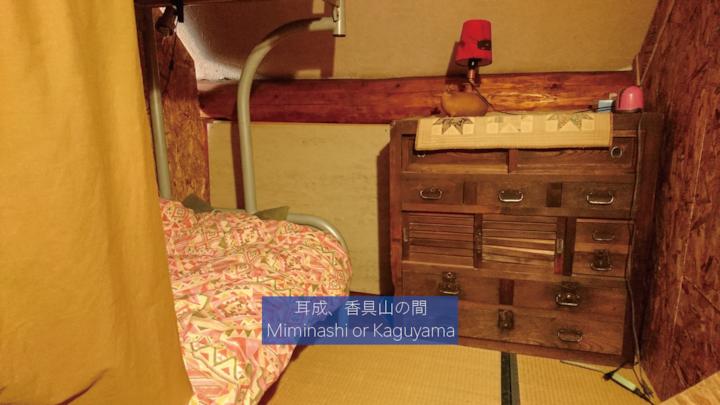 耳成の間 ゲストハウスあるがまま 個室(小)