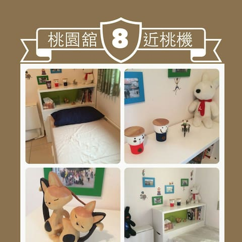 溫馨小客房cozy bdrm, near airport [靠近機場] - 芦竹乡