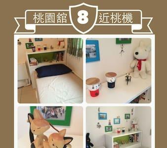 溫馨小客房cozy bdrm, near airport [靠近機場] - 芦竹乡 - Apartament