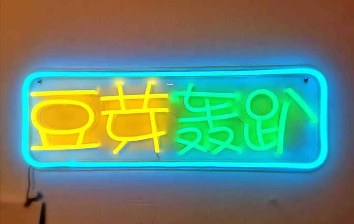 豆芽民宿轰趴馆(近江大太湖融创)