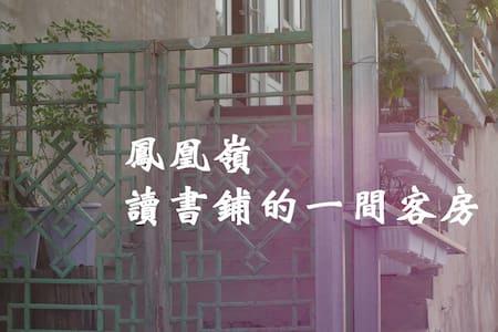 凤凰岭读书铺的一间客房 - Beijing