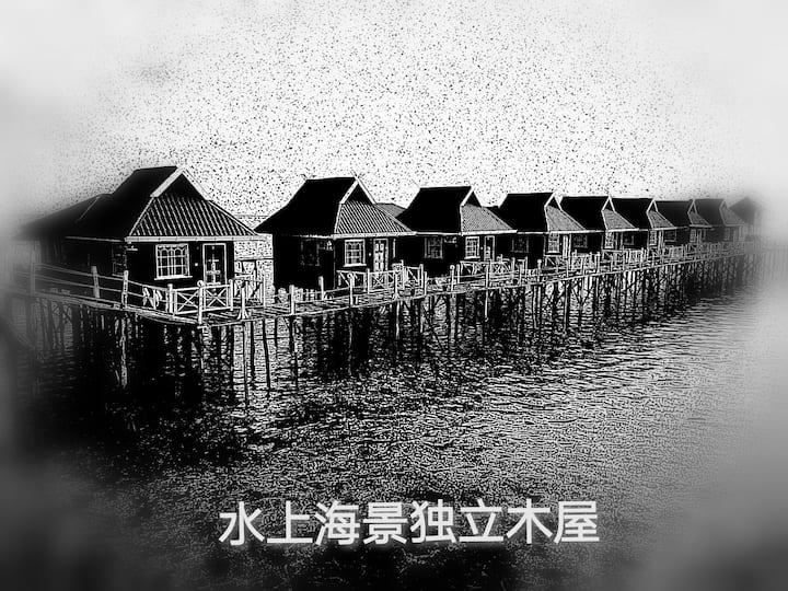 水上海景独立木屋~490/位