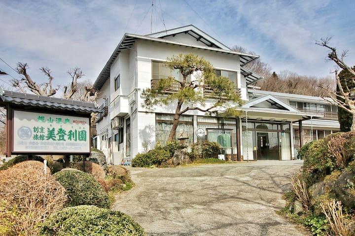 奥飯山温泉旅館 美登利園