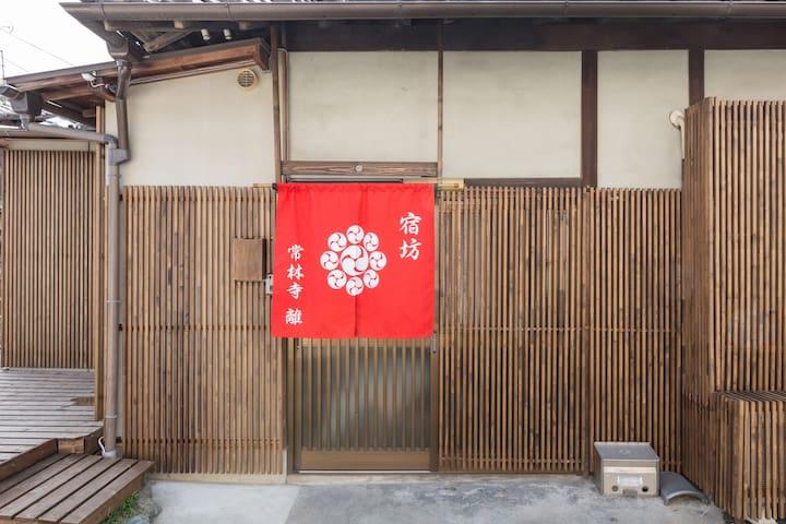 Kyo no yado Jorinji hanare - Sakyo Ward, Kyoto - Hus