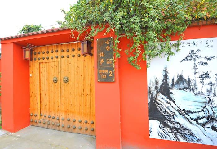 【免费品茗-诗意栖息】距荆州古城800米-古香楠庐·文化民宿