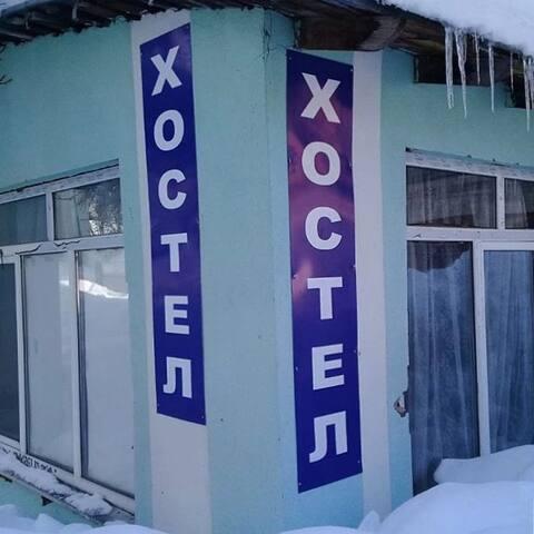 Хостел «Домбай»