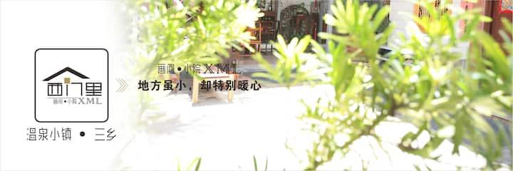 西门里-1房2人-三乡温泉/田心森林公园附近-花园别墅-画间小院3号
