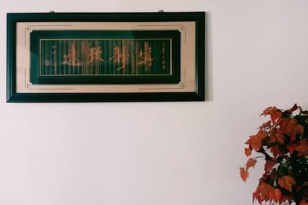 火车站北岸公园温馨大床房 - Ningde - 公寓
