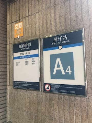 4 mins from Wan Chai MTR Exit A4. 距离湾仔地铁站A4出口只有四分钟步程
