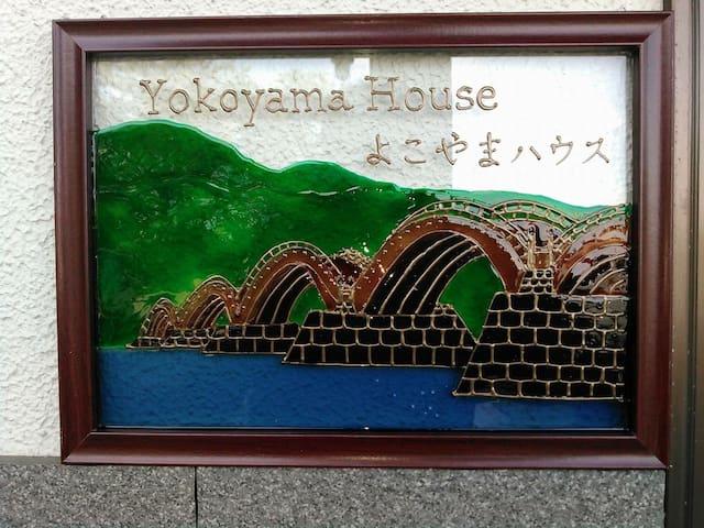 2017年8月5日(土)錦帯橋花火大会に泊まって楽しみませんか? - 岩国市 - House