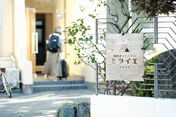 鳥取ゲストハウス ミライエBASE