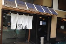 Kuroda Japanese Restaurant in RCA