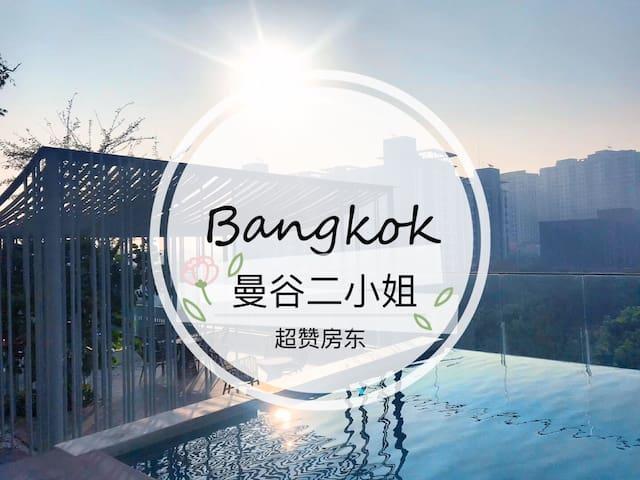 曼谷中心素坤逸奢华公寓/高层落地窗/无边泳池/桑拿健身/楼下BTS站和购物中心 Wba1