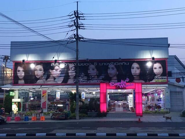 16 minutes to Buriram Circuit - Nai Mueang - Apartemen