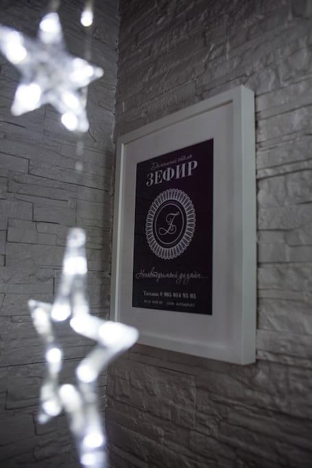 """Логотип домашнего отеля """"ЗЕФИР"""" встречает гостей у самого входа."""