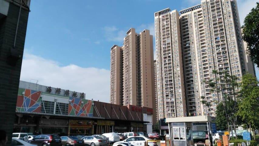 横沙回迁公寓130平方豪华3房2卫,20分钟到珠江新城,可接送可加床 - Guangzhou - Lakás