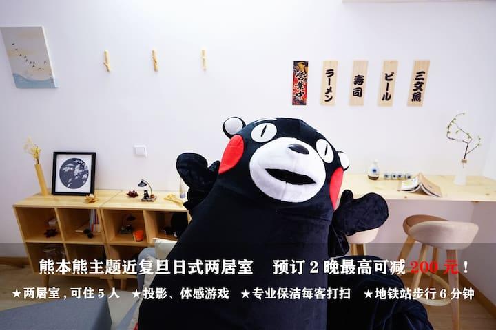 「限时特惠!」熊本熊×Airbnb!近复旦日式文艺两居室,可住4人,高清投影、体感游戏、55寸电视 - Shanghai - Apartmen