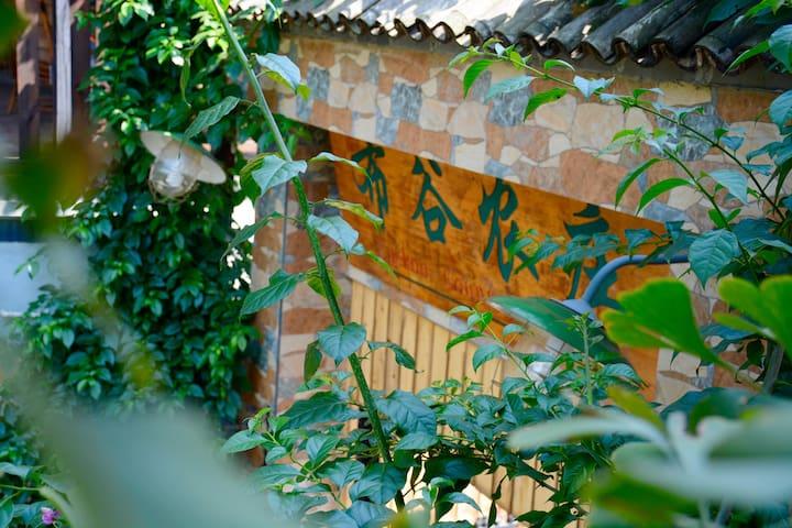 山居秘境布谷农庄,隐于城市之外的安静之处,套三房间,享受整个院落 - Chengdu Shi - บ้าน