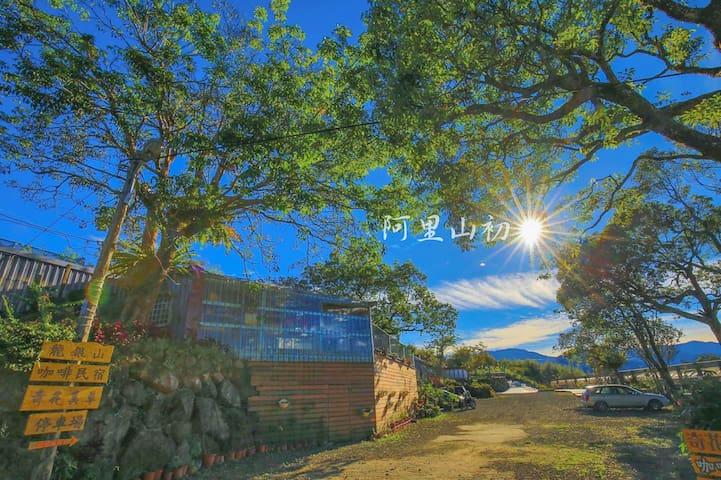 阿里山初日 - 初日山景主題雙床房 - Fanlu Township - Xalet
