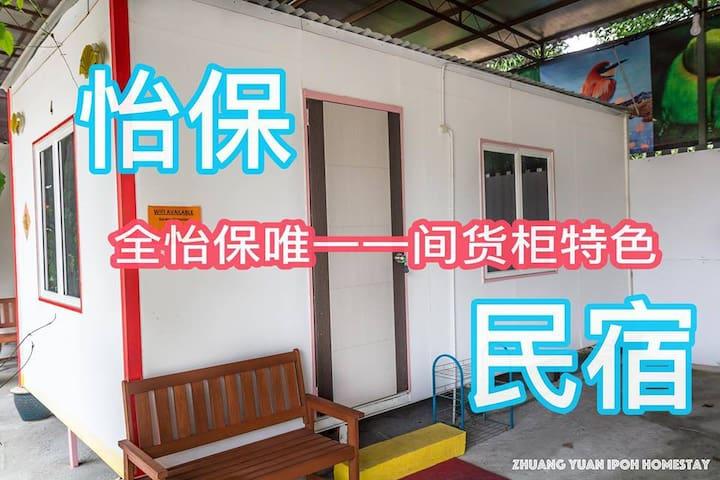 Zhuang Yuan Ipoh Homestay 1.0