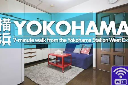 【中文可】横滨站近处!最大7人 沿岸风情 免费WiFi 位置绝佳! - Yokohama-shi
