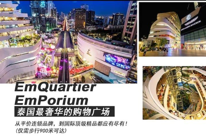 曼谷贵妇购物中心一站BTS Thong Lo 2min 大两房两卫一厅一厨网红公寓抖音/ig打卡必备