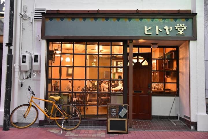 shizuoka,guesthouse&coffeeshop [hitoyado]