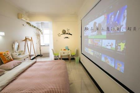 【新房特价】120寸家庭影院\春熙路地铁旁边整套公寓\太古里 - 成都