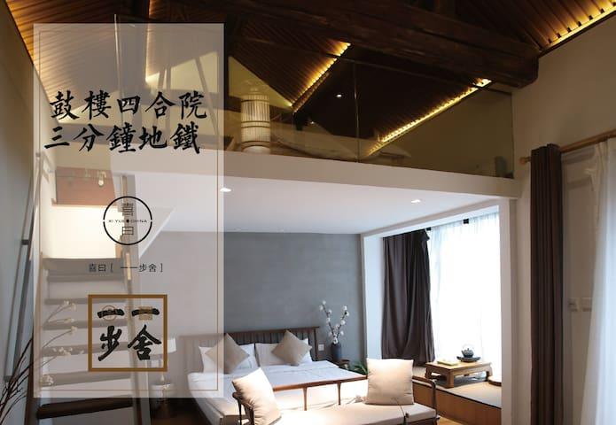 【Yibushe】New chinese style Peking Yard in Hutong