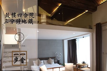 【Yibushe】New chinese style Peking Yard in Hutong