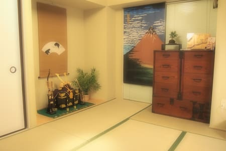 和室 COZY JAPANESE-STYLE ROOM with FREE POCKET Wi-Fi - 品川区 - Departamento