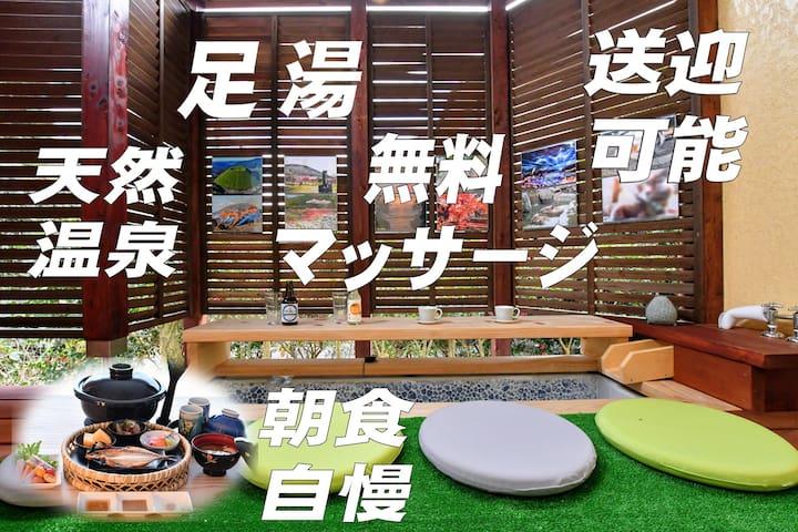 NEW! 天然温泉内風呂と足湯☆朝食自慢☆整体(推拿)無料体験☆送迎可