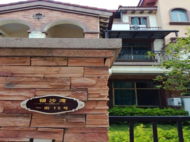联排别墅四房三卫,移步2分钟踩沙踏浪 - Huizhou - Vila