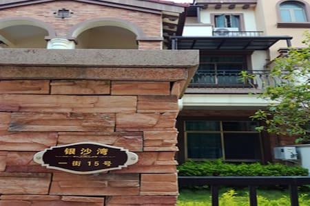 联排别墅四房三卫,移步2分钟踩沙踏浪 - Huizhou - Villa