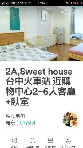 2A+2B房,Sweet house台中火車站,24H家樂福,大魯閣新時代購物中心