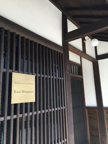 大正ロマンの町屋  金澤ゲストハウス イーストマウンテン男性ドミトリー - Kanazawa-shi